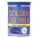 母猫・仔猫に最適 森乳 ゴールデンキャットミルク 130g 【国産品/猫/ミルク】