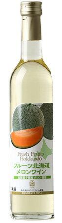 フルーツ北海道 メロンワイン はこだてわいん(函館ワイン)やや甘口 ギフトにもおすすめ