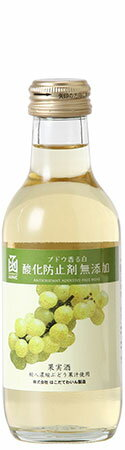 酸化防止剤無添加ブドウ香る白200ml