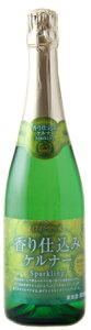 国産ワインコンクール最高賞受賞「香り仕込みケルナー・Sparkling」 はこだてわいん(函館ワイン)10P12May14