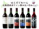 はこだてわいん北海道産赤ワイン飲み比べ6本セット北海道 函館 ワイン セット 応援送料無料 女子会 プレゼント ギフト【店長のプレゼント対象外】