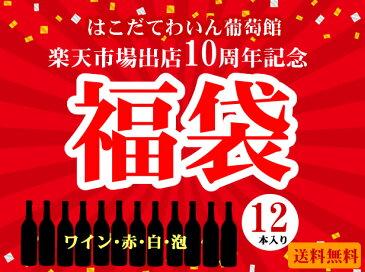 開店10周年記念福袋北海道 函館 ワイン セット 送料無料