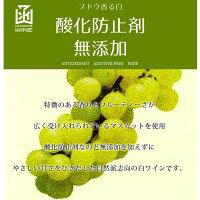 酸化防止剤無添加ブドウ香る白ミニボトルはこだてわいん(北海道函館ワイン)やや甘口白ワイン