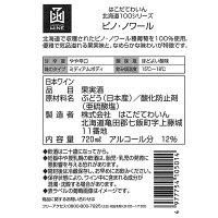 北海道100ピノ・ノワール2017はこだてわいん(函館ワイン)ミディアムやや辛口赤ワイン日本ワインGI北海道認定