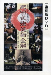 DVD聖中心道肥田式強健術全解