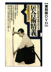 居合術精義DVD