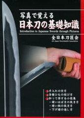 日本刀の基礎知識