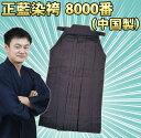 剣道 中国製正藍染8000番 23号 24号 25号 26号...