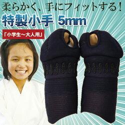 特製小手5mm剣道小手