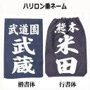 ハリロン垂用ゼッケン 剣道着/防具/竹刀/小手なら武道園...