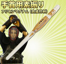 剣道素振り竹刀フリセンマグナム(合成竹材)