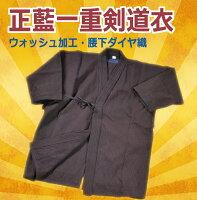 剣道着晒一重剣道衣(中国製)綿100%の生地でゴワつきなく着る事ができます。着心地がいいと評判の剣道着です。剣道上着晒!!
