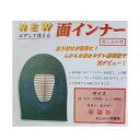 【3,980円以上のお買い上げで送料無料】面インナー M・L...