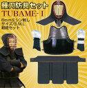 送料無料・送料込み 薙刀防具セット TUBAME-1 6mm...