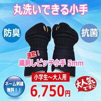 剣道小手40%OFF楽天最安値に挑戦防臭・抗菌ジャストフィットクラリーノ5mm剣道小手