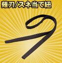 薙刀 スネ当て紐  1本  剣道着/防具/竹刀/小手なら武道...