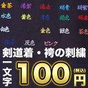 剣道着/袴(はかま)の刺繍 1文字100円全18色(当店で購...