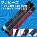 ワンピース ナイロン略式 2本入竹刀袋(レッド、ネイビー、グ...