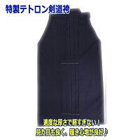 剣道用!T/R剣道袴(はかま)紺(28号〜30号)見た目も、履き心地もいいテトロン袴