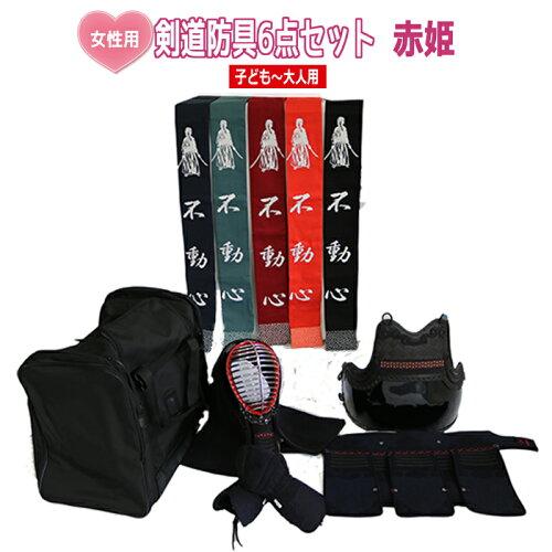 只今、小さいサイズのみ在庫あり女性用剣道防具セット赤姫6点セット サイ...