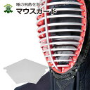 剣道 防具用 マウスガード 剣道マスク 薙刀マスク ウイルス...