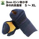 3mm人工皮革小手 手の内茶鹿革 サイズS/M/L/X/XL...
