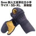 剣道 小手 クラリーノ5mm小桜柄甲手SS/S/M/L/XL...