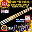 剣道 竹刀 鍛練型黒白柄仕組竹刀 4本以上購入送料無料。(配...