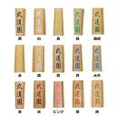 剣道 竹刀・木刀 レーザー彫り 1文字100円(税別)(当店で購入した商品のみ)