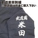 剣道着の肩刺繍 当店でご購入頂いた剣道着の肩に刺繍をお入れし...