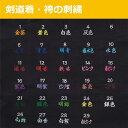 剣道着/袴(はかま)の刺繍 1文字100円(税別) 1文字2cm角以内 全29色(当店で購入した商品のみ) 武道園