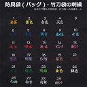 剣道 防具袋 竹刀袋の刺繍 1文字100円税別 (当店で購入...