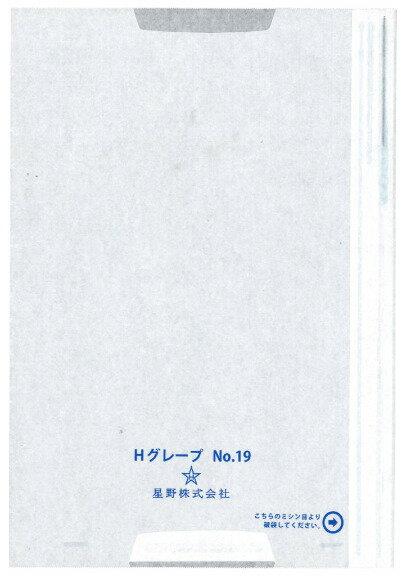 低価格 Hグレープ 19号 防菌 3000枚, 川上村 b212f1d9