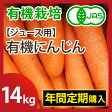 【年間定期購入】[有機JAS] ジュース用にんじん(ふぞろい)14kg
