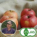 [有機栽培] 三上さんのりんご  (2kg箱)