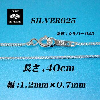 シルバー925/チェーン/ネックレス/サイズ1.2mm×0.7mmキヘイチェーン40cm