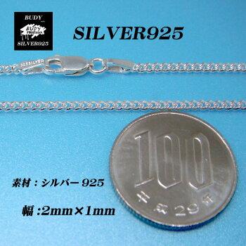 シルバー9252mm幅キヘイチェーンCD060