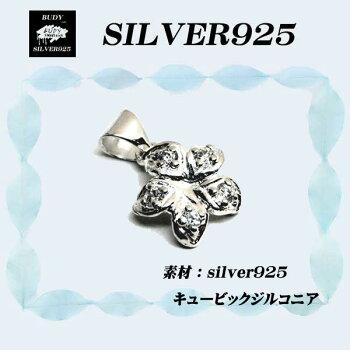 シルバー925フラワーペンダントトップ5-008