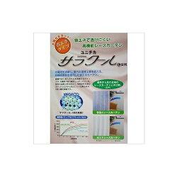 【送料無料】安心の日本製ユニチカサラクール洗えるレースカーテン100×133cm2枚組ホワイト透けにくいミラー遮熱UVカット