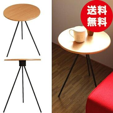 送料無料 北欧風 カフェテーブル ベッドサイドテーブル 直径40cm ナチュラル インテリア雑貨の専門店 テーブル おしゃれ 北欧テイスト リッチボーイ