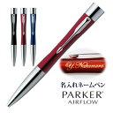 (名入れ ネームペン)PARKER AIRFLOW −パーカー・エアフロー−/シヤチハタ/印鑑…