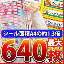 お名前シール 3サイズから選べる/最大645枚! 入園 入学
