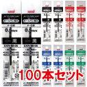 ジェットストリーム替芯【100本セット】