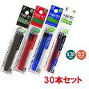 【三菱鉛筆】油性ボールペン 替芯 0.7mm S-7S