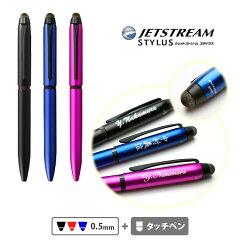 (名入れ 3色 ボールペン)JETSTREAM STYLUS ジェットストリーム スタイラス/…