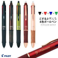 高校の入学祝いに多機能ペン