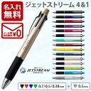 ボールペン 名入れ ジェットストリーム 4&1 0.5mm 多機能ボールペン 名入れペン 三菱鉛筆  ...
