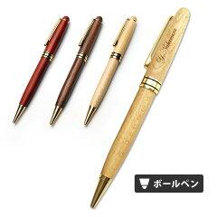敬老の日にプレゼントするボールペン