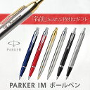 [お得なクーポン配布中] ボールペン 名入れ/パーカー IM 【送料無...