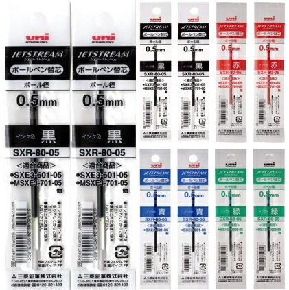 ジェットストリーム替芯 10本セット 0.5mm //黒 赤 青 緑 組み合わせ自由な替え芯セット/【送料無料】三菱鉛筆/uni/JETSTREAM//SXR-80-05//油性インク/リフィル/ボールペン替芯/替え芯